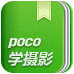 POCO�z影技巧 For Android 1.0.1