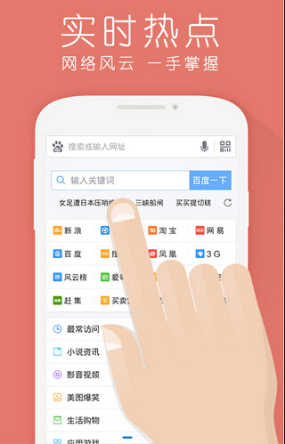 百度浏览器手机版 v7.19.13.0 安卓版