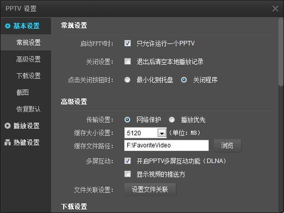 PPTV聚力网络电视客户端 4.2.0.0023 官方正式版