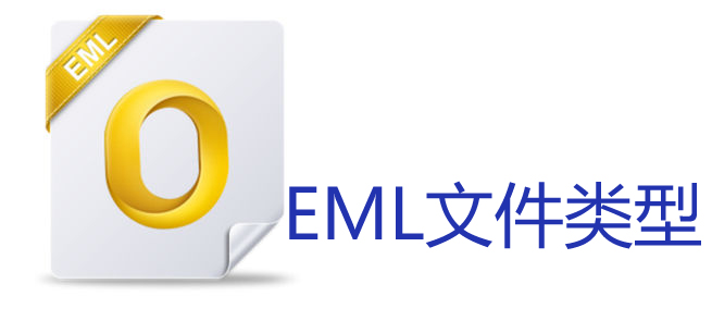 eml文件