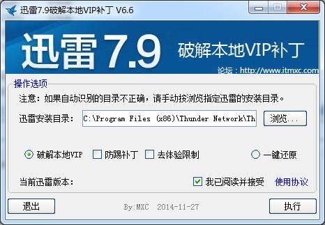 迅雷7.9不升级版 v7.9 免费版
