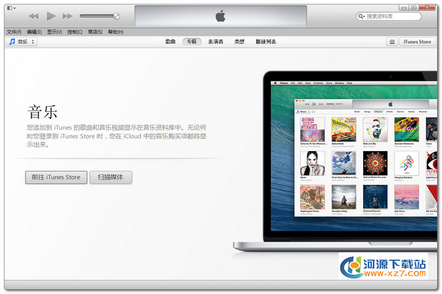 iTunes for Windows 12.7.3.46  多语言官方版 32位