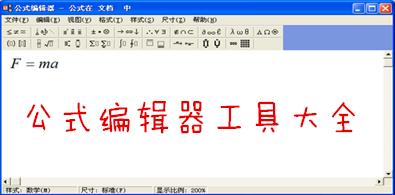 mathtype for mac破解版 (数学公式编辑器) mac苹果版 6.9b