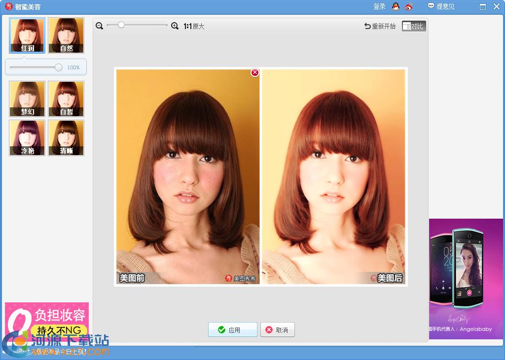 美图秀秀2019 v6.1.1.0 官方安装版