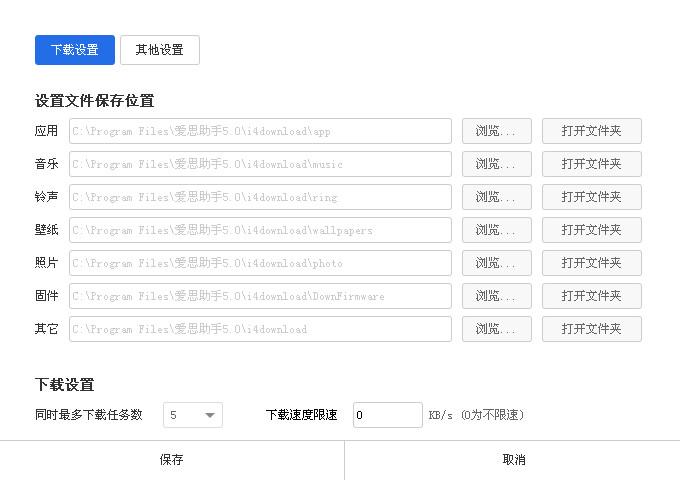 爱思助手 7.77.012 最新版