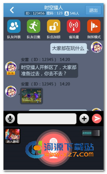 Yeah (cloud voice chat) Android version 3.2.4 official version
