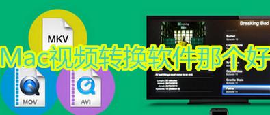 mac视频转换