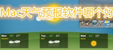 Mac天气预报
