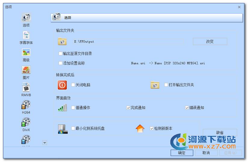 格式工厂Format Factory 4.5.0.0 官方安装版