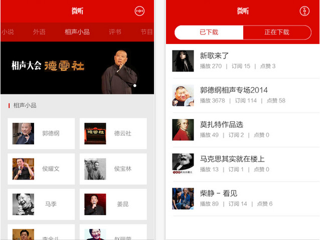 微听.FM For Android 1.2.1