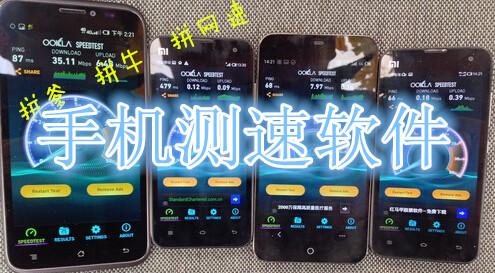 手机网速测试合集