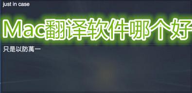 Mac翻译工具