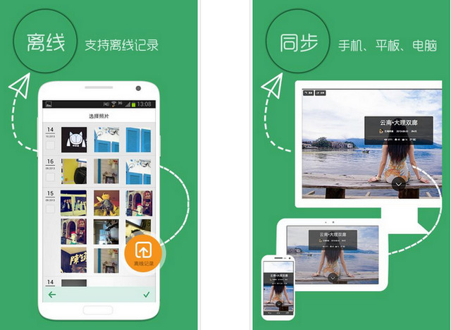 旅行记 For Android 1.6.5