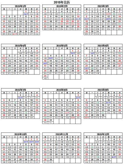 2015年日历表(带农历)