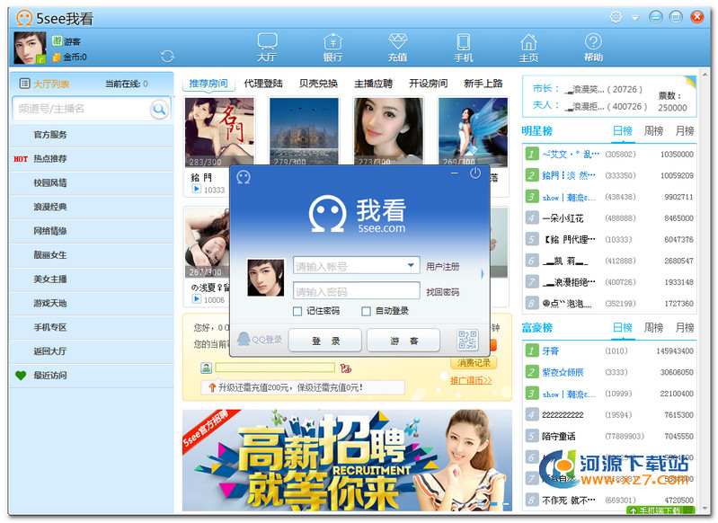 5see I see video chat room V2.2.7.4 green version