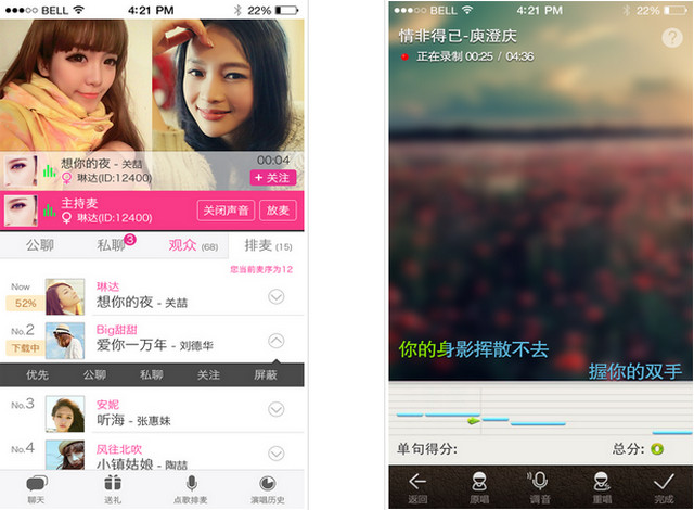 欢唱 For Android 1.6.5
