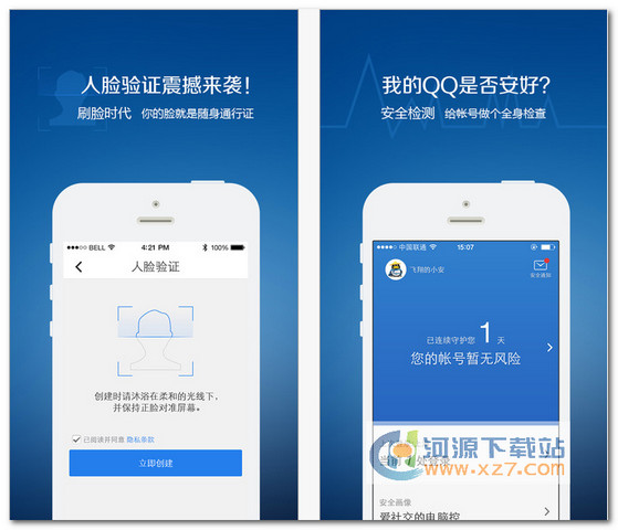 腾讯qq安全中心 For IPhone 6.6.2 官方版
