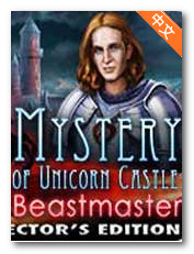 独角兽城堡之谜2:野兽之王Mystery of Unicorn Castle The Beastmaster