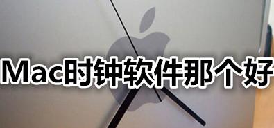 Mac时钟软件