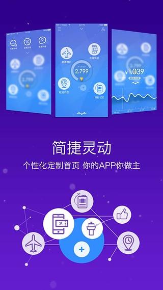 山航掌尚飞手机版(山东航空) v4.9.5 安卓官方版