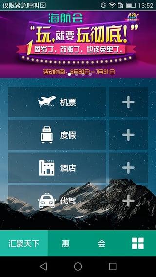 海航会 安卓版 4.0.3