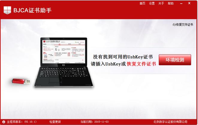 北京BJCA�C��助手 2.10.1 官方版