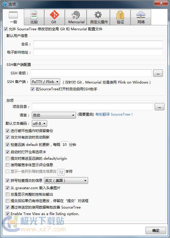 Git客�舳�(SourceTree) v3.3.8 中文版