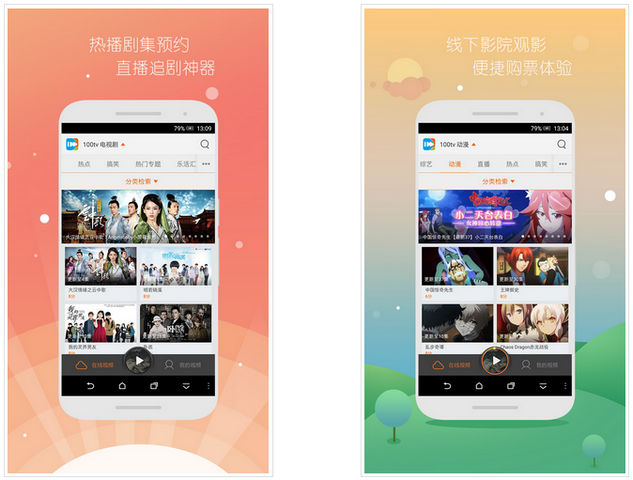100tv播放器 For Android 4.2.7