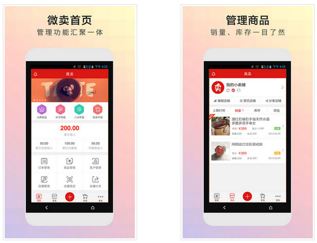 微卖 For Android 4.0.1
