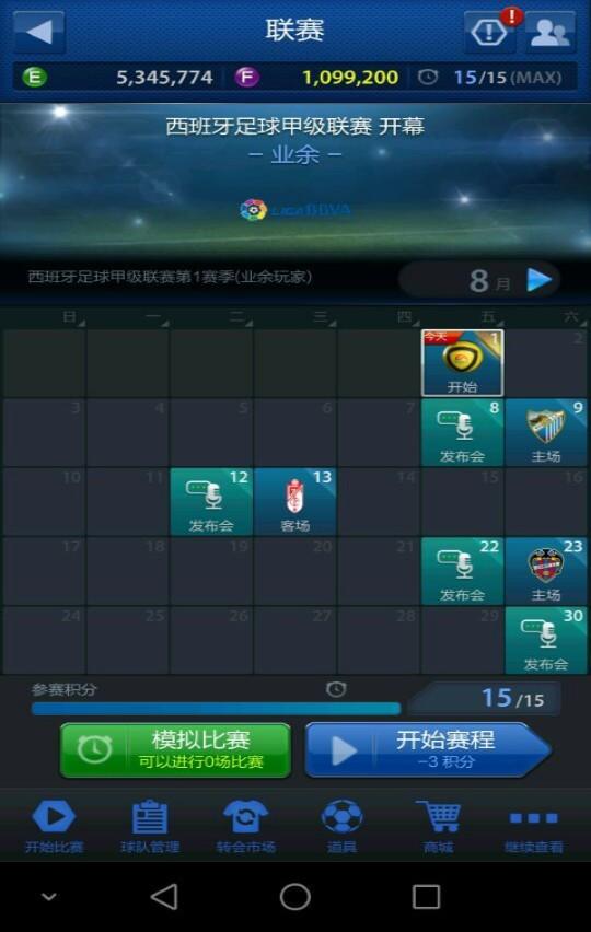 FIFA Online 3M破解版 图片预览