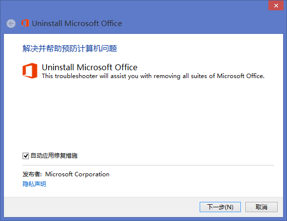 uninstall microsoft office (office卸载工具) 1.0 绿色版