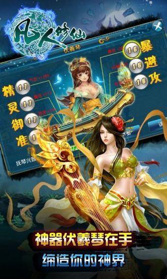 凡人修仙游戏 v4.20 安卓版