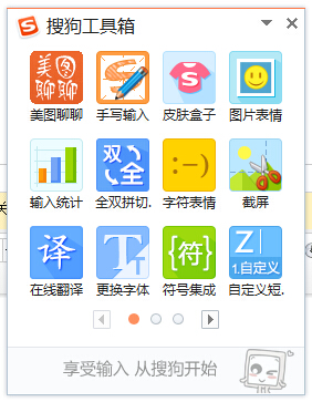 搜狗拼音输入法2018官方下载 9.1.0.2589 官方正式版