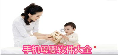 母婴APP应用合集