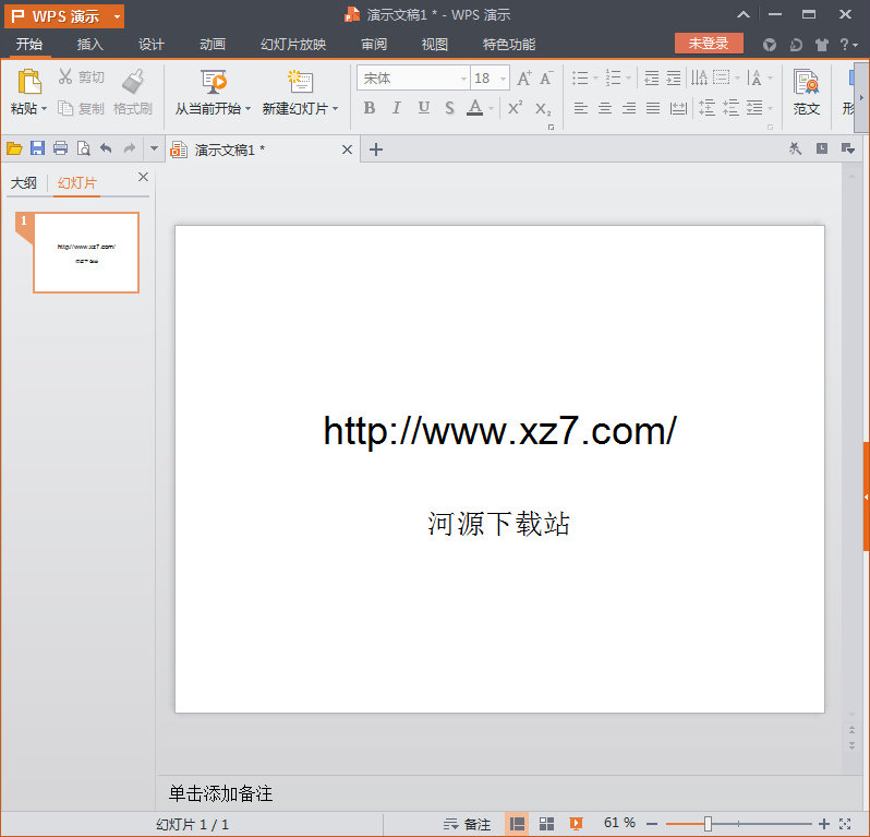 wps office 2016个人版 v10.1.0.7520 官方版
