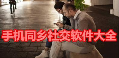 手机同乡社交软件合集