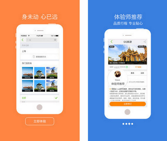 QQ旅游指南 For iPhone 4.1.0