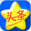 星头条 For  Android 1.4.0
