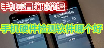 手机硬件检测软件合集