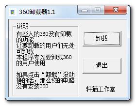电脑360卸载工具 v1.1 绿色版