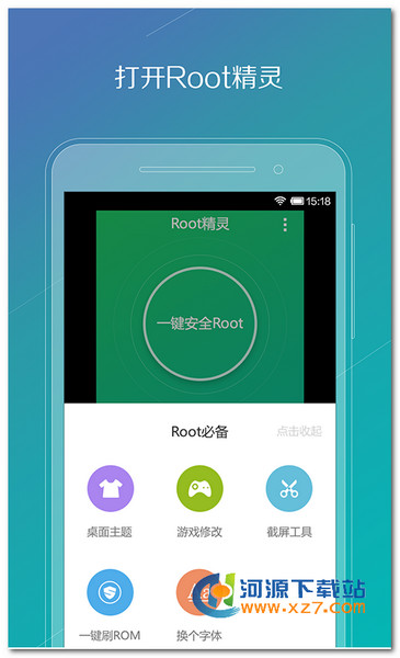 Root精灵 For android 1.6.73 官方版