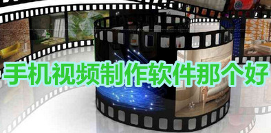 手机视频制作软件合集