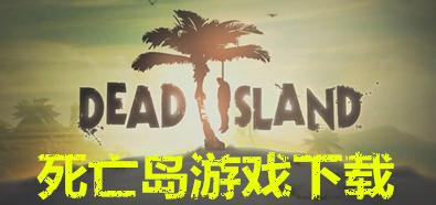 死亡岛合集