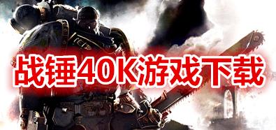 战锤40K合集