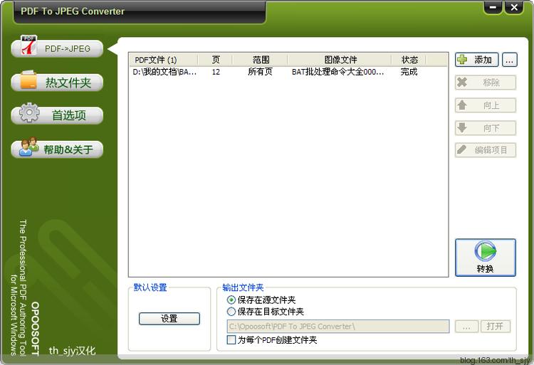 PDF To JPEG Converter(pdf转jpg软件) 图片预览