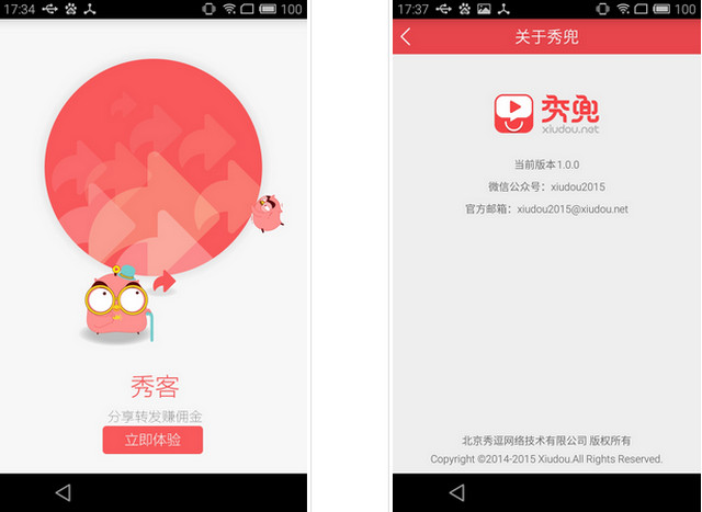秀兜 For Android 1.0.0