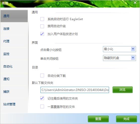 eagleget for chrome v2.1.6.70 官方版