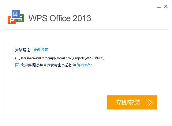 WPS Office 2013商业版 9.1.0.4466 官方版