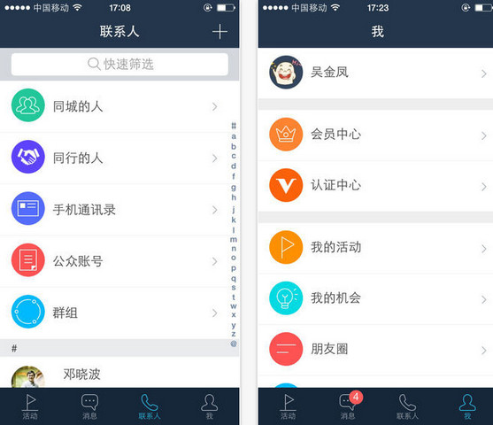 we -手机企业社交软件 for android 2.