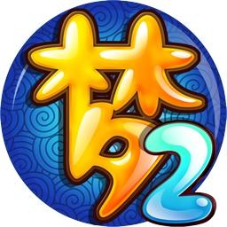 梦幻西游2电脑版网游v3.0.271 官方版下载器